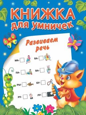 cover image of Развиваем речь