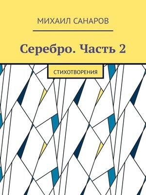 cover image of Серебро. Часть 2. Стихотворения