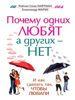 cover image of Почему одних любят, а других – нет, и как сделать так, чтобы любили