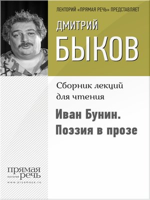 cover image of Иван Бунин. Поэзия в прозе