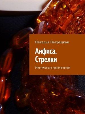 cover image of Анфиса. Стрелки. Мистические приключения