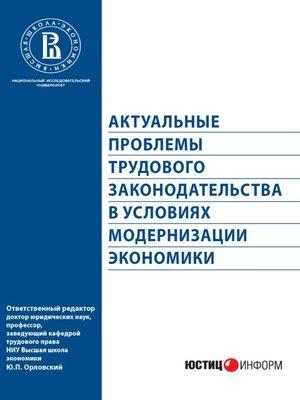 cover image of Актуальные проблемы трудового законодательства в условиях модернизации экономики