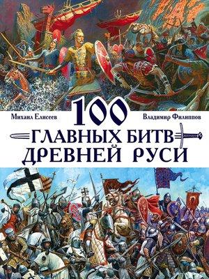 cover image of 100 главных битв Древней Руси и Московского Царства