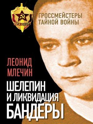 cover image of Шелепин и ликвидация Бандеры