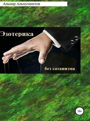 cover image of Эзотерика без сатанизма