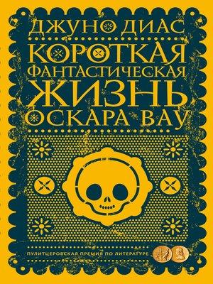 cover image of Короткая фантастическая жизнь Оскара Вау