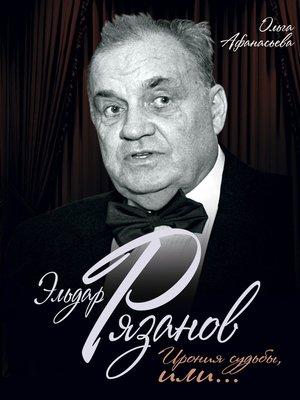 cover image of Эльдар Рязанов. Ирония судьбы, или...