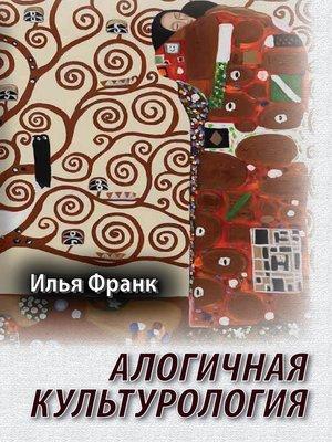 cover image of Алогичная культурология
