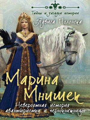 cover image of Марина Мнишек. Невероятная история авантюристки и чернокнижницы
