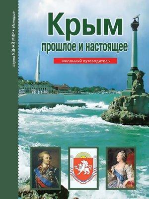 cover image of Крым. Прошлое и настоящее