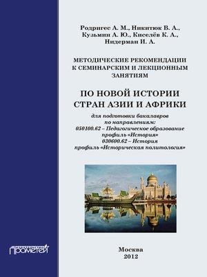 cover image of Методические рекомендации к семинарским и лекционным занятиям по новой истории стран Азии и Африки