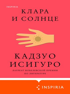 cover image of Клара и Солнце