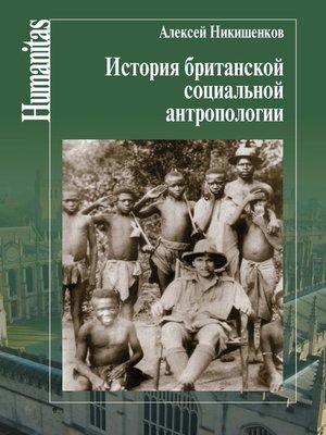 cover image of История британской социальной антропологии