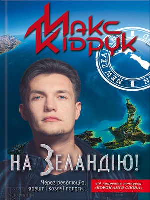 cover image of На Зеландію!