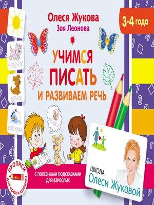 cover image of Учимся писать и развиваем речь