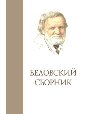 cover image of Беловский сборник. Выпуск 3