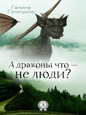 cover image of А драконы что – не люди?