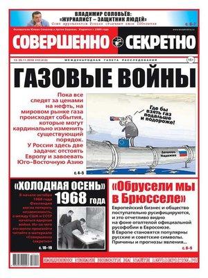 cover image of Совершенно Секретно 12-2018