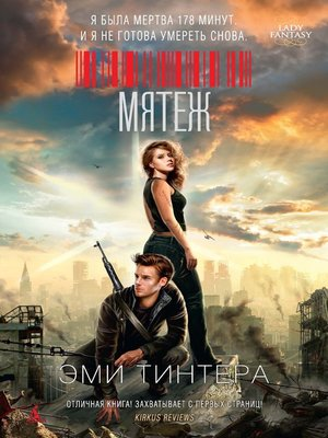 cover image of Мятеж