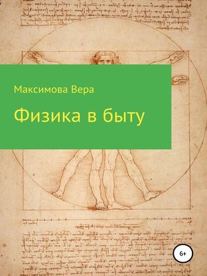 cover image of Физика в быту