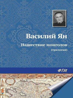 cover image of Нашествие монголов (трилогия)