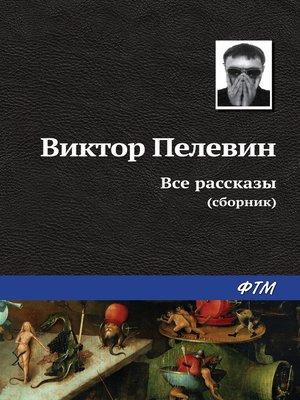 cover image of Все рассказы (сборник)