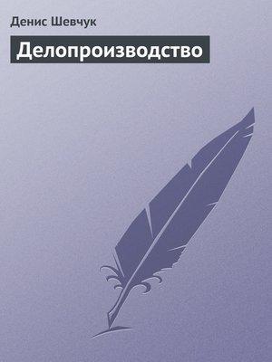 cover image of Делопроизводство