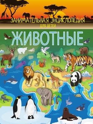 cover image of Животные
