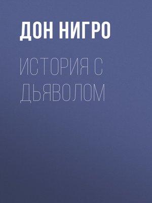 cover image of История с дьяволом