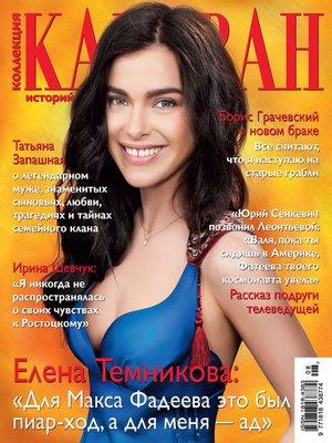 cover image of Коллекция Караван историй №08/2016