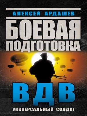 cover image of Боевая подготовка ВДВ. Универсальный солдат
