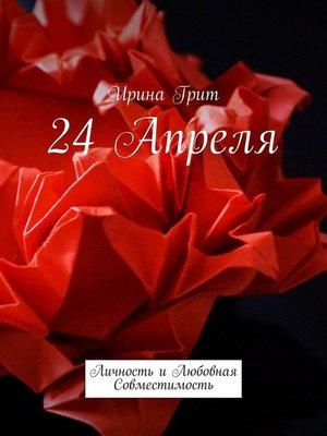 cover image of 24 апреля. Личность илюбовная совместимость