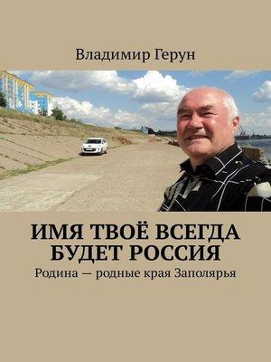 cover image of Имя твоё всегда будет Россия. Родина– родные края Заполярья