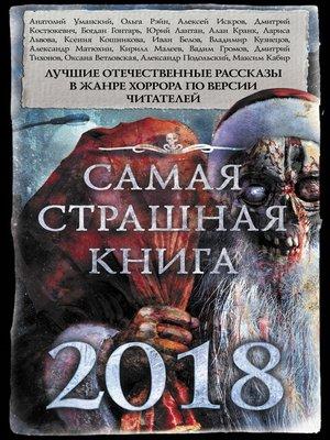 cover image of Самая страшная книга 2018 (сборник)
