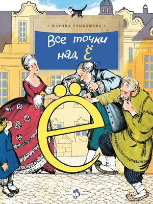 cover image of Все точки над Ё