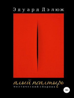 cover image of Алый псалтырь