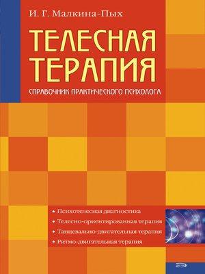 cover image of Телесная терапия