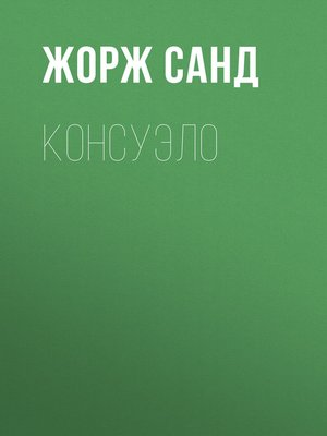 cover image of Консуэло