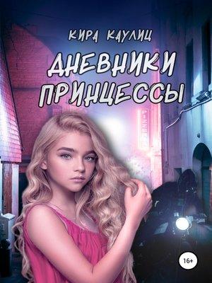 cover image of Дневники Принцессы