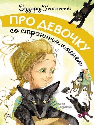 cover image of Про девочку со странным именем