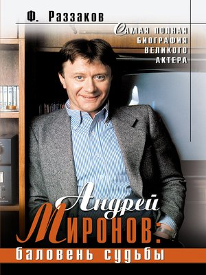 cover image of Андрей Миронов