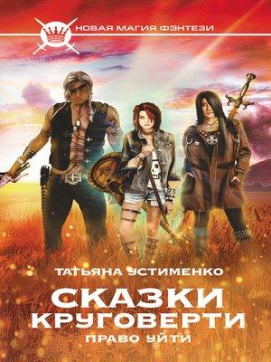 cover image of Сказки Круговерти. Право уйти