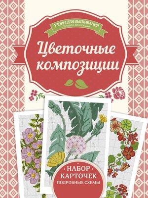 cover image of Цветочные композиции. Узоры для вышивания