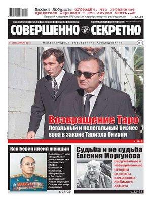cover image of Совершенно Секретно 04-2018