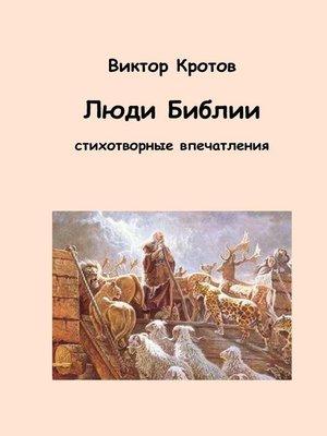 cover image of Люди Библии. Стихотворные впечатления