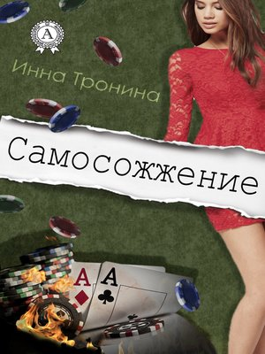 cover image of Самосожжение
