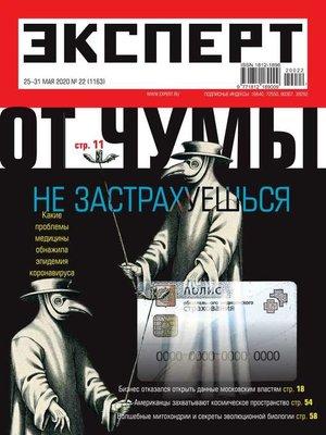 cover image of Эксперт 22-2020