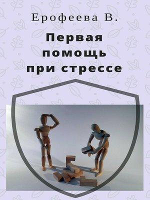 cover image of Первая помощь при стрессе