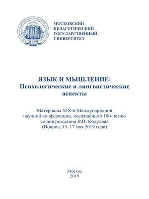 cover image of Язык и мышление