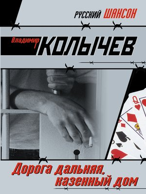 cover image of Дорога дальняя, казенный дом